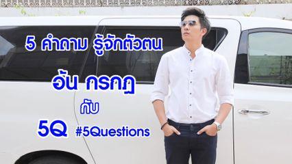 5Q-5Questions | 5 คำถามรู้จักตัวตน อ้น กรกฎ