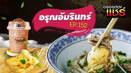 อร่อยต้องแชร์ EP.152 |  ย่านอรุณอัมรินทร์  ของอร่อยเยอะต้องไปซ้ำ