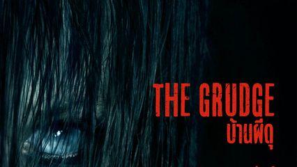 รีวิวหนัง The Grudge บ้านผีดุ - ระทึกจนแทบหยุดหายใจ