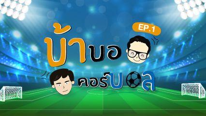 บ้าบอคอร์บอล Podcast EP.1 เมื่อลิเวอร์พูลพบความพ่ายแพ้ และเส้นทางแข้งไทยในเจลีก
