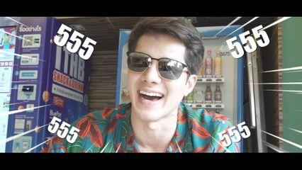 [ Teaser ] Vlog ครั้งแรกของมิกค์ ทองระย้า !  l Star Cam Ep.21