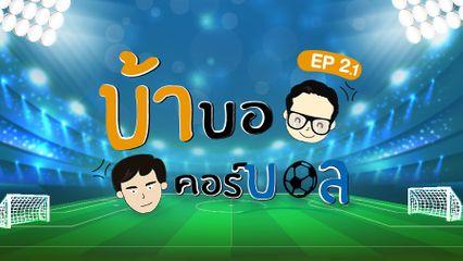 บ้าบอคอร์บอล Podcast EP.2.1 โปรแกรมฟุตบอลไทยลีก พรีเมียร์ลีก วิเคราะห์ 29 ก.พ. - 1 มี.ค. 2563