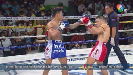มวยไทย7สี 1 มี.ค.63 เสือใหญ่ ช.ห้าพยัคฆ์ vs ทับทิมทอง ส.จ.เล็กเมืองนนท์