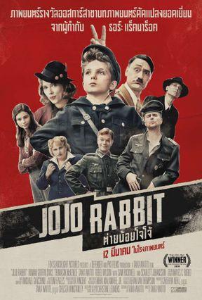 ตัวอย่างหนัง Jojo Rabbit ต่ายน้อยโจโจ้