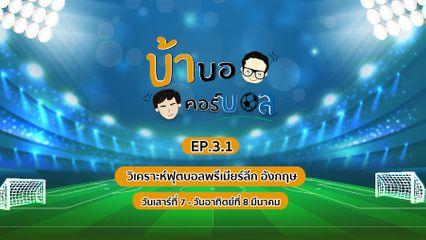 บ้าบอคอร์บอล Podcast EP.3.1 โปรแกรมฟุตบอลพรีเมียร์ลีก วิเคราะห์บิ๊กแมตช์ 7 มี.ค. - 9 มี.ค. 2563