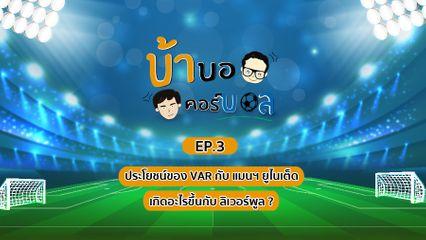 บ้าบอคอร์บอล Podcast EP.3 VAR ของ แมนฯ ยูไนเต็ด และ เกิดอะไรขึ้นกับ ลิเวอร์พูล ?