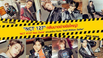 """NCT 127"" กลับมาอย่างยิ่งใหญ่ พร้อมอัลบั้มเต็มชุดที่ 2 'NCT #127 Neo Zone'"