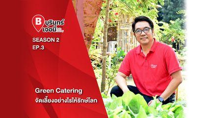 EP.3 บุรินทร์เจอนี่   Green Catering จัดเลี้ยงอย่างไร ให้รักษ์โลก