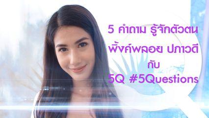 5Q-5Questions | 5 คำถามรู้จักตัวตน พิ้งค์พลอย ปภาวดี