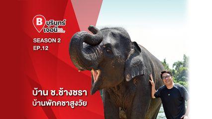 EP.12 บุรินทร์เจอนี่ | บ้าน ช.ช้างชรา บ้านพักคชาสูงวัย