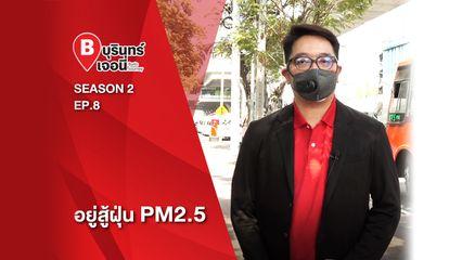 EP.8 บุรินทร์เจอนี่   อยู่สู้ฝุ่น PM 2.5