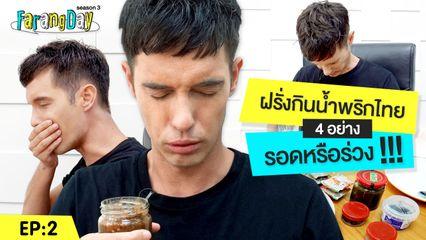 Farang DaySS3 ฝรั่งลองกินน้ำพริกจัดเต็ม 4 อย่าง รอดไม่รอด!!!!