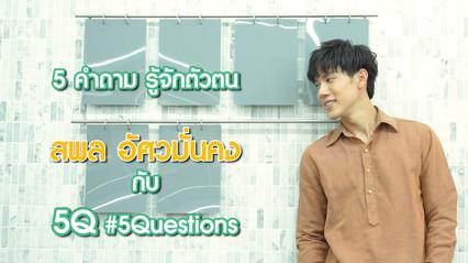 5Q-5Questions | 5 คำถามรู้จักตัวตน เกรท สพล