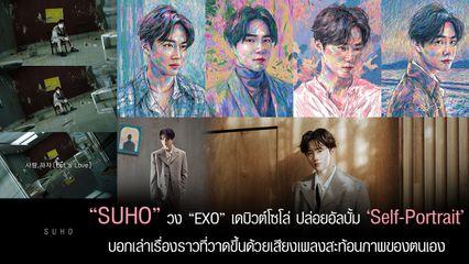 'SUHO' วง 'EXO' ปล่อยโซโล่อัลบั้มแรก 'Self-Portrait' ที่เจ้าตัวมีส่วนร่วมในการทำอัลบั้มทั้งหมด