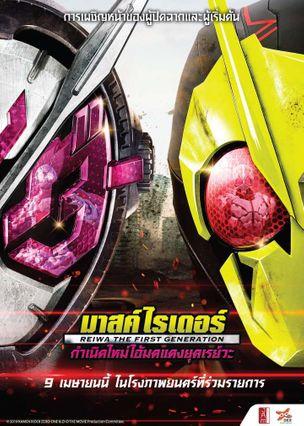 ตัวอย่างหนัง Masked Rider Reiwa The First Generation มาสค์ไรเดอร์ กำเนิดใหม่ไอ้มดแดงยุคเรวะ