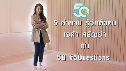 5Q-5Questions | 5 คำถามรู้จักตัวตน เจด้า ศรัณย่า
