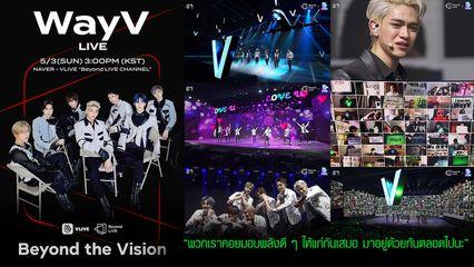 """""""WayV"""" ประสบความสำเร็จกับคอนเสิร์ตออนไลน์ที่อัปเกรดอีกขั้น 'WayV - Beyond the Vision'"""
