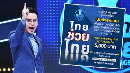เอ วราวุธ ขอร่วมช่วยคนไทยฝ่าวิกฤติ โควิด-19 ใน รู้หน้า ไม่รู้วัย ไทยช่วยไทย เริ่ม 8 พ.ค.นี้