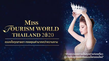 MTW(ASIA) และ ททท. เปิดเวทีรับสมัครสาวงามร่วมคว้ามงกุฎ Miss Tourism World Thailand 2020