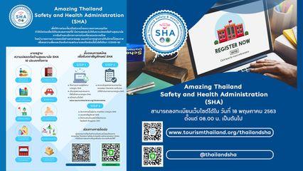 """ททท.เตรียมความพร้อมท่องเที่ยวไทย เปิดตัวโครงการ """"Amazing Thailand Safety & Health Administration"""""""