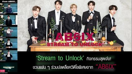 """AB6IX"" ส่งแคมเปญใหม่ 'Stream to Unlock' ชวนแฟน ๆ ร่วมสนุก ลุ้นชมวิดีโอพิเศษของสมาชิก!"