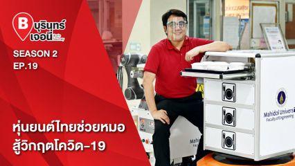 EP.19 บุรินทร์เจอนี่ | หุ่นยนต์ไทยช่วยหมอ สู้โควิด-19