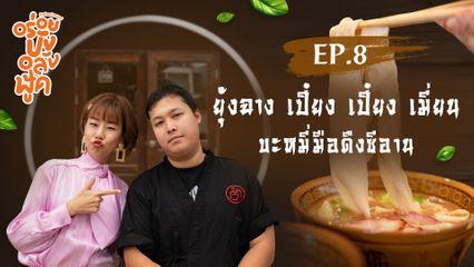 อร่อยปังอลังฟู้ด EP.8 |  ร้านยุ้งฉาง .. บะหมี่มือดึงซีอาน