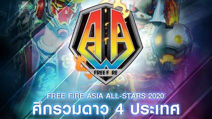 Free Fire All-Stars เปิดศึกรวมดาวจาก 4 ประเทศ ชิงเงินรางวัลรวม 2.4 ล้านบาท