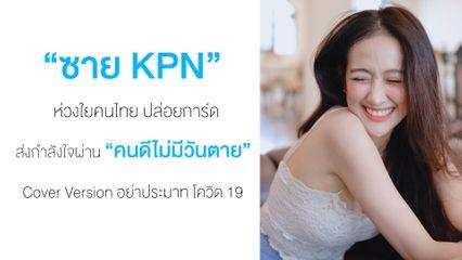 """""""ซาย KPN"""" ห่วงคนไทย ปล่อยการ์ด ส่งกำลังใจผ่าน """"คนดีไม่มีวันตาย"""" Cover Version อย่าประมาทโควิด-19"""