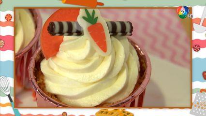 ดิสนีย์คลับ 30 พ.ค.63 Carrot Cupcake