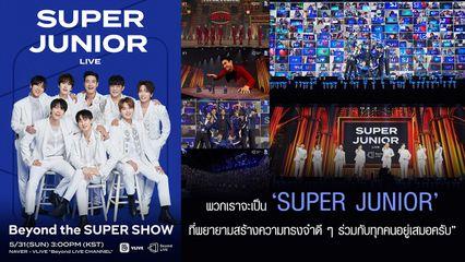 'SUPER JUNIOR' นำเสนอการแสดงเลเวลใหม่ของแบรนด์ SUPER SHOW สมฉายา 'Global Performance King'