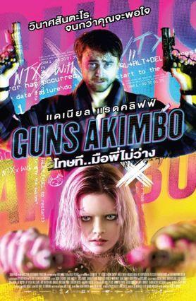 ตัวอย่างหนัง Guns Akimbo โทษที...มือพี่ไม่ว่าง