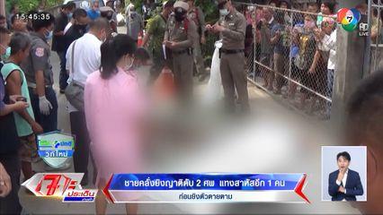 ชายคลั่งยิงญาติดับ 2 ศพ แทงสาหัสอีก 1 คน ก่อนยิงตัวตายตาม