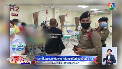 เร่งคลี่ปมชายถูกยิงตาย หลังญาติไม่เชื่อมือปืนเป็น ด.ช.อายุ 14 ปี หลานอดีตภรรยา