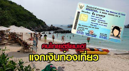 เปิดแผน แจกเงินเที่ยว 2 แพ็กเกจ กำลังใจ - เที่ยวปันสุข ให้คนไทยเที่ยวข้ามจังหวัด