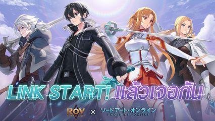 เตรียมพบกับตัวอนิเมะ Sword Art Online ในเกม RoV 23 มิ.ย.นี้