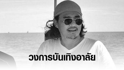 ช็อกวงการบันเทิงไทย ตั้ว ศรัณยู เสียชีวิตในวัย 59 ปี