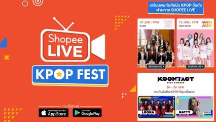 """Shopee"" แทกทีม ""CJ E&M"" จัด ""Shopee  Live Kpop Fest"" นำทีมโดย  'WJSN' และ 'Weki Meki'"