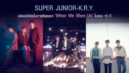 'SUPER JUNIOR-K.R.Y.' ปล่อยมินิอัลบั้มเกาหลีชุดแรก 'When We Were Us' ในรอบ 15 ปี