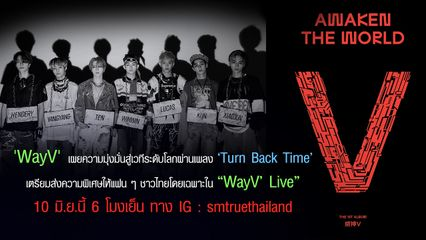 WayV ปล่อยอัลบั้มเต็มชุดแรก 'Awaken The World' พร้อมเพลงเปิดตัวสุดทรงพลัง 'Turn Back Time'