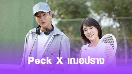 Peck x เฌอปราง!! เป๊ก ผลิตโชค ปล่อยตัวอย่างเพลงใหม่ ควง เฌอปราง BNK48 รับบทนางเอก MV