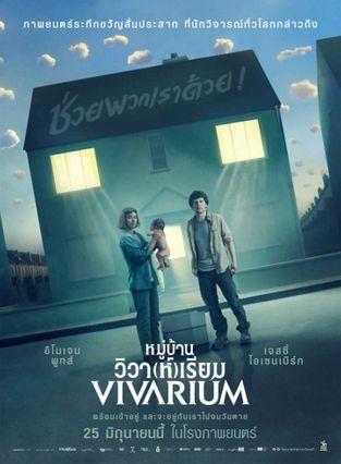 ตัวอย่างหนัง Vivarium หมู่บ้านวิวา(ห์)เรียม