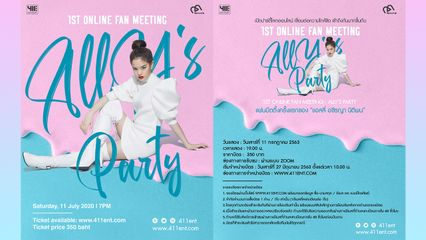 "'411 Music' เผยโปรเจ็กต์พิเศษพร้อมลุคใหม่ของ 'แอลลี่' ใน ""1st Online Fan Meeting : ALLY's PARTY"""