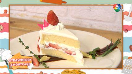 ดิสนีย์คลับ 13 มิ.ย.63 Strawberry Shortcake