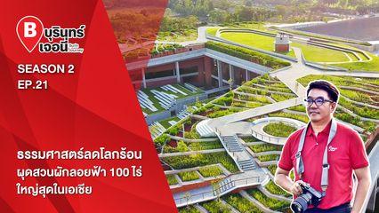 EP.21 บุรินทร์เจอนี่ | ธรรมศาสตร์ลดโลกร้อน ผุดสวนผักลอยฟ้า 100 ไร่ ใหญ่สุดในเอเชีย