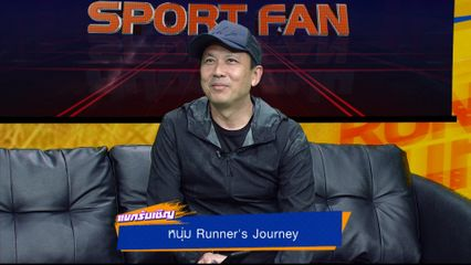 สปอร์ตแฟน Online : พูดคุยกับแขกรับเชิญพิเศษ หนุ่ม Runner's Journey