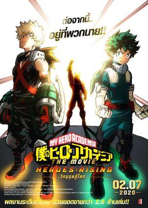 ตัวอย่างหนัง My Hero Academia Heroes Rising มาย ฮีโร่ อคาเดเมีย เดอะ มูฟวี่ วีรบุรุษกู้โลก