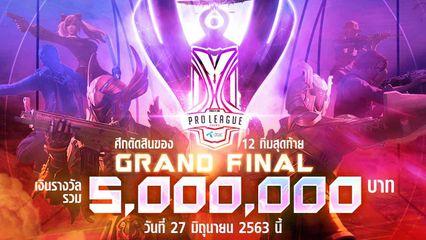 Free Fire เตรียมแข่งรอบ Grand Final ชิงเงินรางวัลรวมกว่า 5 ล้านบาท