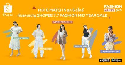 'ช้อปปี้' จัด 'Shopee 7.7 Fashion Mid Year Sale' เอาใจนักช้อปสายแฟฯ พร้อมแนะ Fashion Tips & Hacks
