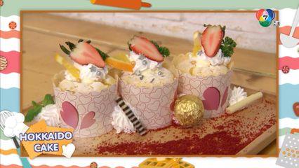 ดิสนีย์คลับ 27 มิ.ย.63 Hokkaido Cake